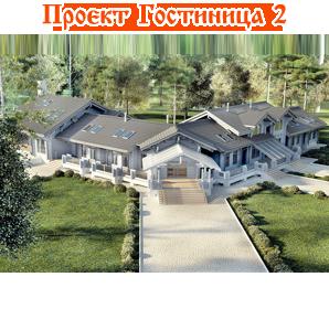 Gostinica2